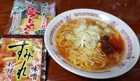 西山製麺すみれ味噌 - 拉麺BLUES