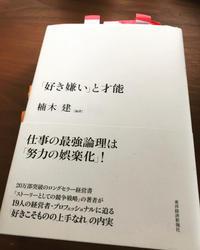 【本】「好き嫌い」と才能〜好きなことと才能、好きなことと仕事 - ピアニスト&ピアノ講師 村田智佳子のブログ
