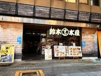 鈴木水産外宮参道店 - プリンセスシンデレラ
