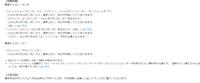 [19日更新]店舗予約について変更 - 東京ディズニーリポート