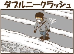 ダブルニークラッシュ - 戯画漫録