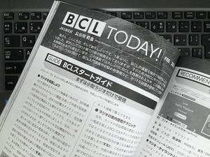 BCL TODAY! - BCL再入門