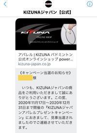 KIZUNAジャパンキャンペーンに当選! - シニアのバドミントン練習ブログ