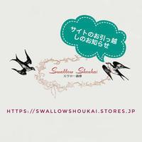 〜新HPアドレスのお知らせ〜 サイトを引越しました! - vintage & antique スワロー商會