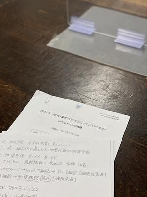 2021年インスト学内テストでした - 千葉の香りの教室&香りの図書室 マロウズハウス