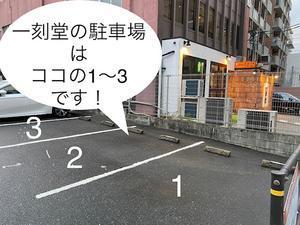 柳町一刻堂春吉店♪1/21(木)ランチスタート開始します♪ - 一刻堂の裏方日記