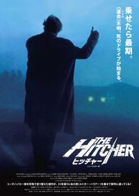『ヒッチャーニューマスター版』(1986) - 映画ストラット