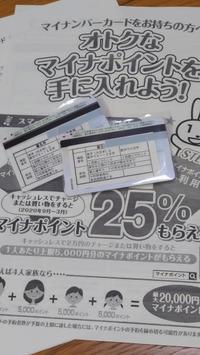 マイナンバーカードでマイナポイントをゲット - 年をとるのも悪くない☆
