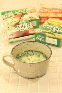 カップスープの贈り物。。。 - □ □ nuku-nuku □ □