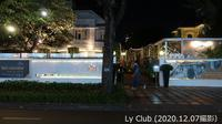 92. 夜になると庭は / リークラブLý Club Saigon - ホーチミンちょっと素敵なカフェ・レストラン100