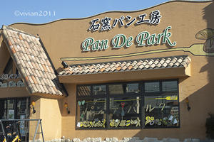 石窯パン工房 Pan De Park(パンデパルク) ~移動の途中に~ - 日々の贈り物(私の宇都宮生活)