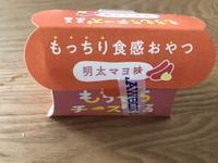 【もちもちチーズまる】ローソン新発売 - お散歩アルバム・・春日和花粉日和