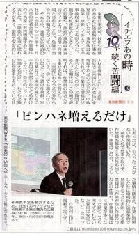 「ピンハネ増えるだけ」イチエフあの時⑩  続く苦闘編/ ふくしまの10年東京新聞 - 瀬戸の風