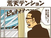 荒天テンション - 戯画漫録