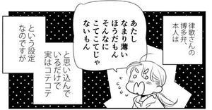 律歌さんの博多弁 - 山田南平Blog