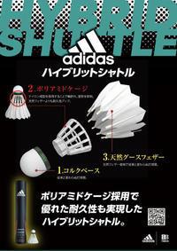 adidasがハイブリッドシャトルを発売 - シニアのバドミントン練習ブログ
