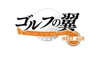 菊地りおテレビ出演情報 - 女子プロゴルフPlus+