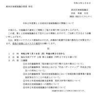 20210120 【地域協議会】中止になった会議の案内などが届いた - 杉本敏宏のつれづれなるままに