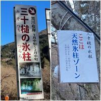 三十槌氷柱と尾ノ内渓谷氷柱の見物@秩父 - アキタンの年金&株主生活+毎月旅日記