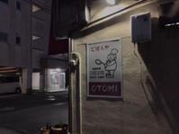 ごはんや OTOMIにて夜タイムランチ! - テリトリーは高松市です。
