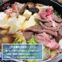 【お肉屋さんのお肉ですき焼きしてみたっ!】 - たっちゃん!ふり~すたいる?ふっとぼ~る。  フットサル 個人参加フットサル 石川県