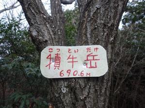 干支の山へ・・・犢牛岳(こっといだけ) -
