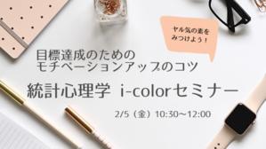 【終了】2/5(金)ヤル気の素をみつけよう!迷走女子のための 統計心理学 i-colorセミナー - Power of Joy   ~仕事も人生もHAPPYに!~