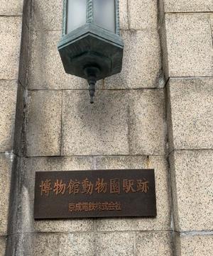 京成電鉄博物館動物園駅跡 - まさかり半島日記