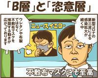 「B層」と「恣意層」 - 戯画漫録