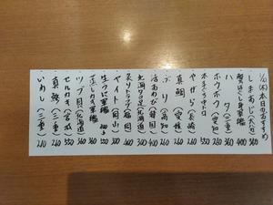 江戸前廻転寿司森の石松半田店店長お薦め!