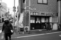 千住散歩-894 - 不 走 時 流