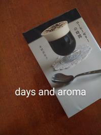 コーヒーゼリーの時間 - days and aroma