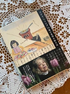 「14歳の夏休み絵日記」という本を借りて - バンクーバー不動産やのカバン持ち