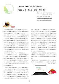 PCSGレター No.24(2021.1第24号発行) - 緩和ケアサポートグループ