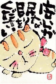 眠るねこちゃん - 北川ふぅふぅの「赤鬼と青鬼のダンゴ」~絵てがみのある暮らし~