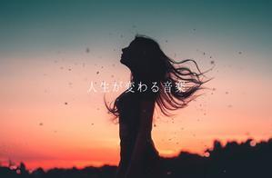 *人生が変わる音楽* - ~暮らしのヒラメキ~