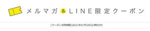 1月22日 ひかりTVショッピング クーポン狙い目アイテム - 白ロム中古スマホ購入・節約法