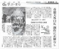 おとどけアート×新琴似北×風間天心12月24日(木)の様子が朝日新聞の記事に載りました。 - アーティスト・イン・スクール  ~転校生はアーティスト!~