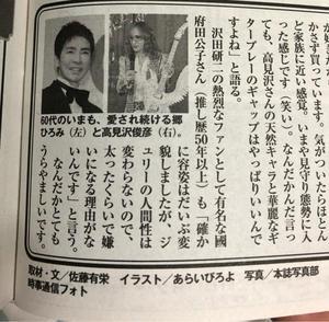 ようやく見つけました! - 『沢田研二の世界』のブログです