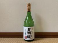 (新潟)長四郎 純米吟醸 生酒 / Choshiro Jummai-Ginjo Nama - Macと日本酒とGISのブログ