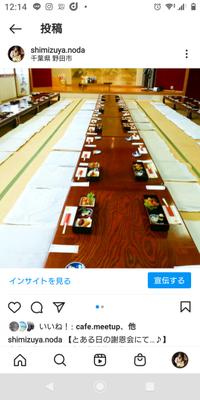 しみずやでのワークショップ環境 - 日本料理しみずや 気ままな女将通信