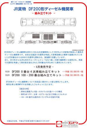DF200情報その5 - エンドウ新製品情報ブログ
