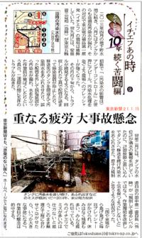 「重なる疲労大事懸念」イチエフあの時⑨  続く苦闘編/ ふくしまの10年東京新聞 - 瀬戸の風