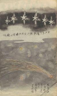 1986/3/21-24:神津島天上山登山・ハレー彗星と夜光虫、そして大嵐 - 揺りかごから酒場まで☆少額微動隊