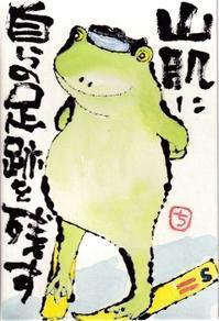 カエルくんのスキー - 北川ふぅふぅの「赤鬼と青鬼のダンゴ」~絵てがみのある暮らし~