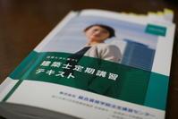 建築士の処分 - 堺建築設計事務所.blog