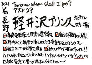 【アスドコ】明日はどこへ行こう - スノーボードが大好きっ!!~ snow life in 2020/2021~