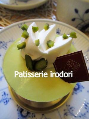 Patisserie irodori /パティスリー イロドリ * 軽井沢の小さなフランス菓子店♪ - ぴきょログ~軽井沢でぐーたら生活~