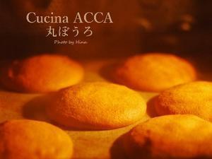南蛮菓子、「丸ぼうろ」を作りました - Cucina ACCA(クチーナ・アッカ)