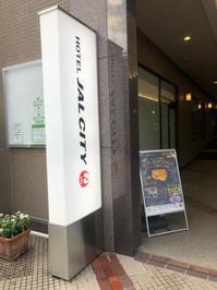 長野2020年8月☆HOTEL JAL CITY Nagano - らすこり日記